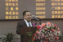 肖光荣董事长致辞